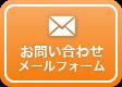 お問合せメールフォーム